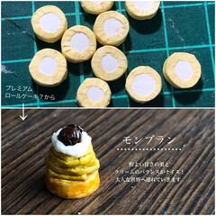 食品サンプル/モンブラン/ORIGAMI/折り紙/Handmade/ハンドメイド/... この間のロールケーキ?は モンブラン に…