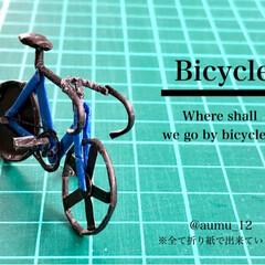 ORIGAMI/Handmade/自転車/ぺーは/紙/折り紙/... とある展示会に向けて 折り紙で 自転車 …