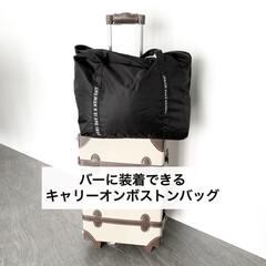 旅行アイテム/旅行グッズ/旅行/キャリーオンボストンバッグ/スリコ/3COINS新商品/... 旅先で荷物が増えても大丈夫🙆♀️ 使わ…