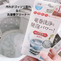カビトルネード ドラム式用(洗濯槽クリーナー)を使ったクチコミ「この時期特に気になる部屋干し臭は洗濯槽の…」