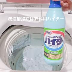 ハイター | 花王(漂白剤)を使ったクチコミ「洗濯槽掃除。 塩素系を使う時は衣料用ハイ…」(1枚目)