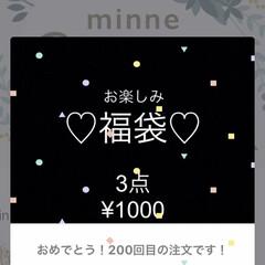 記念/ハンドメイドアクセサリー/アクセサリー/ファッションアイテム/ミンネ/minne/... 200回記念♡