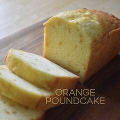 オレンジピール/お菓子作り/パウンドケーキ オレンジパウンドケーキ   蒸し暑い日が…