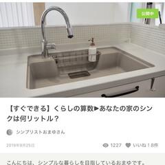 キッチン掃除/つけおき洗い/キッチンリセット 今回はシンクの容量の出し方を書いてみまし…