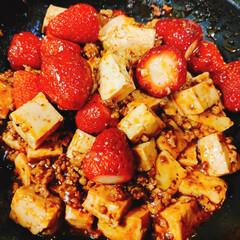 わたしのごはん/いちご麻婆豆腐 いちごたっぷりの『いちご麻婆豆腐🍓』です!