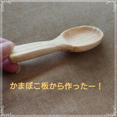 キッチン雑貨/DIY/雑貨/キッチン/節約/ハンドメイド なんか趣味ないかなーとかまぼこ板でスプー…(1枚目)