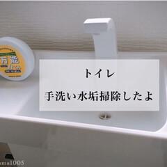 水垢掃除/トイレ掃除/トイレ/万能Jrくん/掃除 トイレの手洗いスペースは水垢がつきやすい…