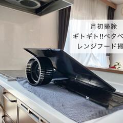キッチン掃除/換気扇掃除/換気扇/油汚れ掃除/レンジフード/ウタマロクリーナー/... レンジフード掃除  お家でご飯が増えたり…