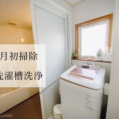 オキシ漬け/オキシクリーン/掃除/暮らし 洗濯槽をオキシクリーンで掃除。  オキシ…