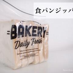 パン収納/フリーザーバッグ/セリア/キッチン雑貨/暮らし セリアの食パン用フリーザーバッグ。  少…
