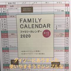 100円均一/ダイソー/カレンダー2020/カレンダー/ファミリーカレンダー 100円でファミリーカレンダーが 買える…