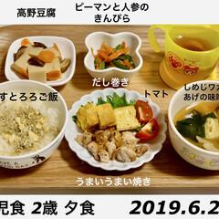 おうちごはん/晩御飯/イヤイヤ期/2歳児/幼児食/こどもごはん/... 2019.6.26 夜ごはん🍚🍽  少し…