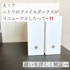 ニトリ新商品/ファイルボックス/収納/暮らし/ニトリ ニトリの定番商品のファイルボックスがリニ…