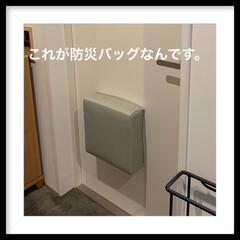玄関扉に常備する防災バッグ 〜On The Exit〜(チャコールグレイ(その他キッチン、日用品、文具)を使ったクチコミ「いざという時に必要になる防災バッグですが…」