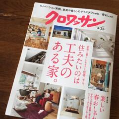 雑誌/広告/クロワッサン/LIMIA/発見 クロワッサン3/25に LIMIAの広告…