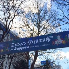 旅/北海道/札幌/ミュンヘンクリスマス市 北海道・札幌市の冬の風物詩。 ミュンヘン…