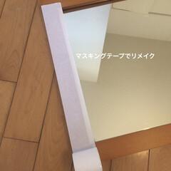 ライフオーガナイザー矢部裕子/雑貨/暮らし/節約/DIY 姿見のメープル色の縁が、 以前は気に入っ…