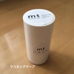 マスキングテープ 幅広 mt カモ井加工紙mt CASA テープ マットホワイト 100mmx10m MTCA1086 | エムティー(マスキングテープ)を使ったクチコミ「幅が10cmある家具用マスキングテープ。…」
