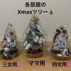 雪だるま/トナカイ/クリスマスツリー/リミアの冬暮らし/我が家のテーブル/リミアな暮らし/... 各部屋のクリスマスツリーを作りました〜💕…(1枚目)