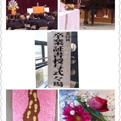 卒業式/おめでとう/暮らし 娘の中学校の卒業式、無事に終わりました🌸…