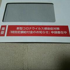 コロナ コロナ 10万円申請書、 来ました🎵 郵…