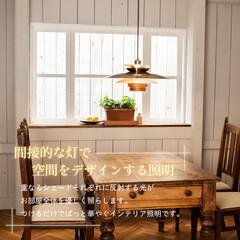 ライト/灯り/リラックス/食卓/インテリア雑貨/LED/... 照明を変えるだけで お部屋の雰囲気変わる…(2枚目)