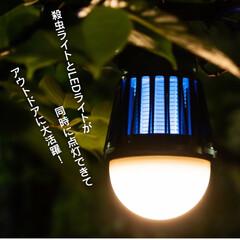 庭/ソーラーライト/寝室/電撃殺虫器/電撃殺虫/モスキートランタン/... アンプールのおすすめitem✨  これか…(1枚目)