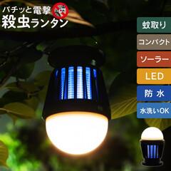 庭/ソーラーライト/寝室/電撃殺虫器/電撃殺虫/モスキートランタン/... アンプールのおすすめitem✨  これか…(5枚目)