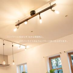 ウォールナット/天然木家具/ライティングレール/ダクトレール/ペンダントライト/シーリングライト4灯/... お部屋の照明は もっと、たのしもう♪  …(3枚目)