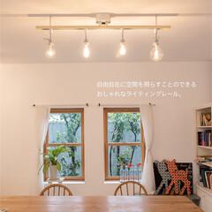 ウォールナット/天然木家具/ライティングレール/ダクトレール/ペンダントライト/シーリングライト4灯/... お部屋の照明は もっと、たのしもう♪  …(2枚目)
