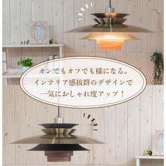 ライト/灯り/リラックス/食卓/インテリア雑貨/LED/... 照明を変えるだけで お部屋の雰囲気変わる…(3枚目)