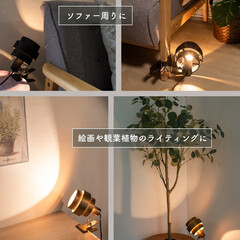 クリップライト/インダストリアル/間接照明/インテリア/リビング/暮らし/... お部屋を上質な印象で照らす クリップライ…(4枚目)