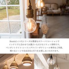 ソケット/ゴールドインテリア/レトロ/モノトーン/おしゃれ/シンプル/... 電球のデザインを楽しめる💡  アンティー…(2枚目)