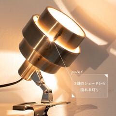 クリップライト/インダストリアル/間接照明/インテリア/リビング/暮らし/... お部屋を上質な印象で照らす クリップライ…(2枚目)