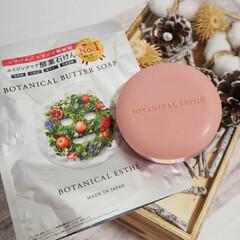 ボタニカルエステ ボタニカルバターソープ 80g(洗顔石鹸)を使ったクチコミ「ボタニカルエステ ボタニカルバターソープ…」