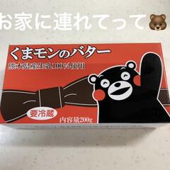 くまモンのバター/熊本県産生乳100% 買い物に行ったらこんなん見つけました😆 …