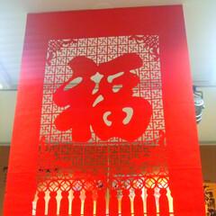 台北/タペストリー/願かけ/福がたまるように/旅行/台湾旅行/... 台湾旅行で行ったお店の切り絵?切り文字で…