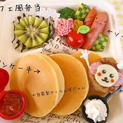 飾り切り/お弁当/おうちカフェ/パンケーキ/キャラ弁/おうちごはん カフェ風弁当 パンケーキが食べたいとリク…