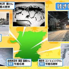 雪国秋田/フォロー大歓迎 トレタテ!お天気 内で今朝の写真を使って…