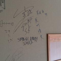 未成年/温泉/恵比寿や/反町隆史のサイン/香取慎吾のサイン 以前に温泉へ行ったら、壁に香取慎吾と反町…