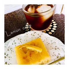 レモンケーキ/おやつ/手作り/コーヒータイム/ホッとする時間/暮らし 3時のおやつは、 レモンケーキと、アイス…