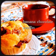 暮らし/コーヒータイム 今日のコーヒータイムは、 バナナチョコマ…