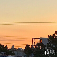 「おはようございます☀  夜明けの東の空と…」(1枚目)