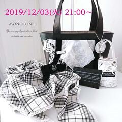 monotone/モノトーン/白黒/シック/革/バッグ/... 2019年 12月3日(火) 21時~販…
