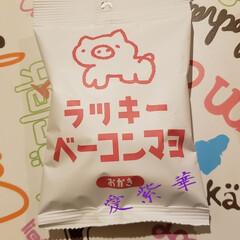 ほっこり/微笑み/ラッキー/癒し なんとなぁ〜く  このお菓子の  パッケ…