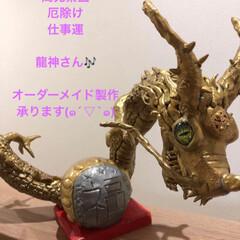 クリスマス/金運UP/オーダーメイド/粘土細工/作家モノ/次のコンテストはコレだ!/... お好みのカラーで 龍神さん作ってます! …