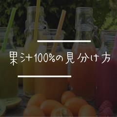 切断面/果物/果汁100%/パッケージ/暮らしを楽しむ/会話が弾む/...