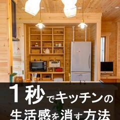 一戸建て/新築/kinohus/キノハス/DIY/キッチン収納/... 生活感が漂う場所ナンバーワンといえば、キ…