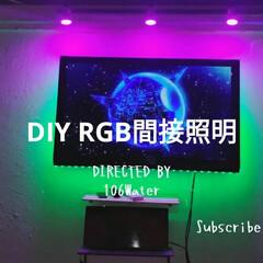 間接照明/DIY/RGB/ダクトレール/インテリア/スポットライト/... リビングのTVに間接照明を付けてみました…