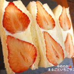 いちご/いちごサンド/ゆめのか/フルーツサンド/サンドイッチ 苺の値段が落ち着いてきて やっと作れた~…